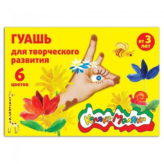 Гуашь, 6 цветов, КАЛЯКА-МАЛЯКА