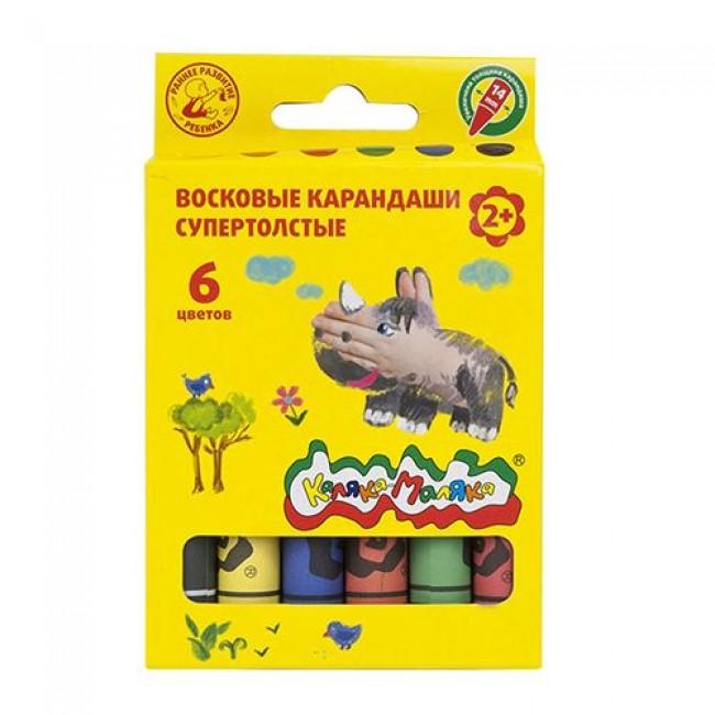 Набор восковых карандашей, супертолстые, круглые, 6 цветов, 14 мм, КАЛЯКА-МАЛЯКА