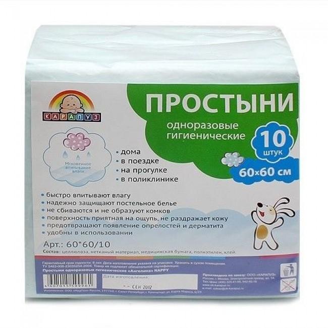 Пеленки КАРАПУЗ впитывающие гигиенические, 60*60, 10 шт