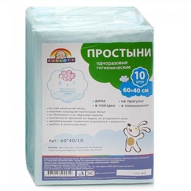 Пеленки КАРАПУЗ впитывающие гигиенические, 60*40, 10 шт
