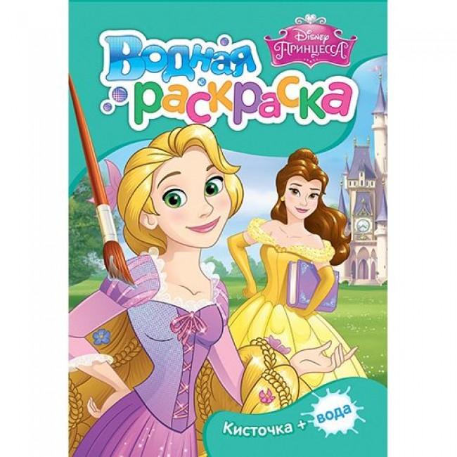"""Раскраска """"Disney. Принцесса"""", водная, мини, DISNEY"""