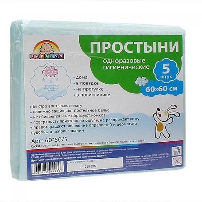 Пеленки КАРАПУЗ впитывающие гигиенические, 60*60, 5 шт