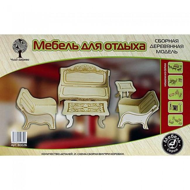 """Игрушка деревянная """"Модель сборная Мебель для кукол-Мебель для отдыха"""", WOODEN TOYS"""