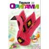 "Набор для детского творчества ""Модульное оригами. Царь-птица"", LORI"