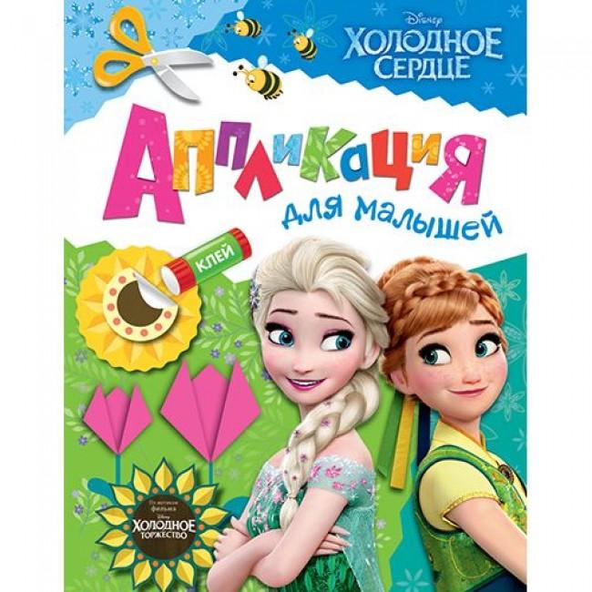 """Аппликация """"Disney Холодное сердце"""", для малышей, РОСМЭН"""