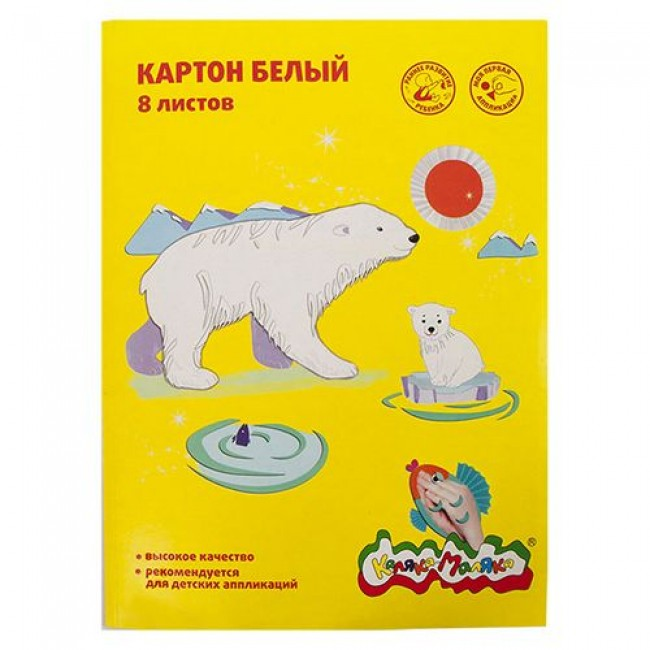 Картон белый, 8 л., КАЛЯКА-МАЛЯКА