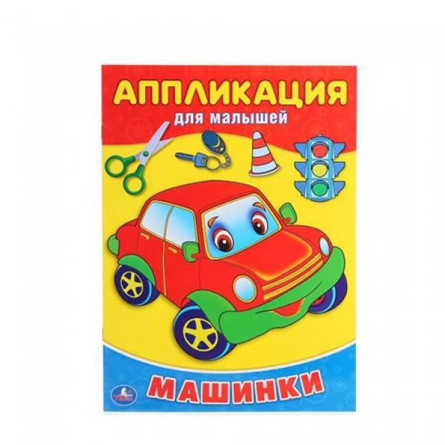 """Набор для детского творчества """"Аппликации для малышей Машинки"""", 12 страниц, УМКА"""