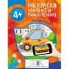 """Раскраска нового поколения """"Машинки"""", 4+, РОСМЭН"""