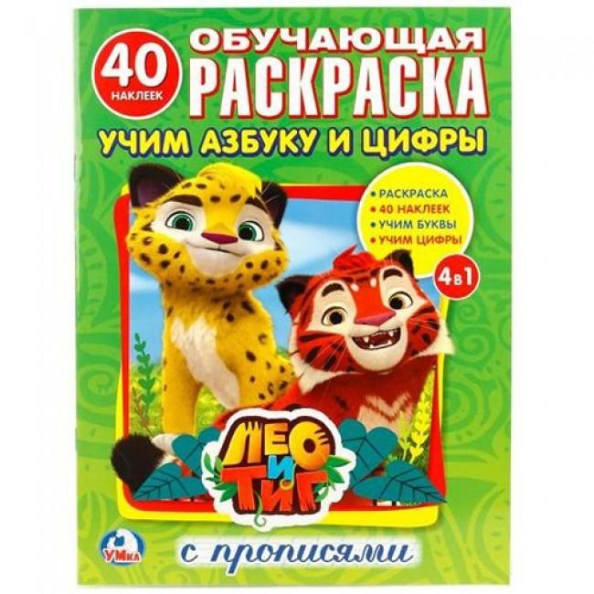 """Раскраска """"Лео и Тиг. Учим азбуку и цифры"""", с наклейками, УМКА"""