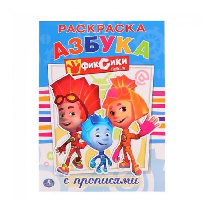 """Раскраска с прописями """"Фиксики"""", 16 страниц, УМКА"""