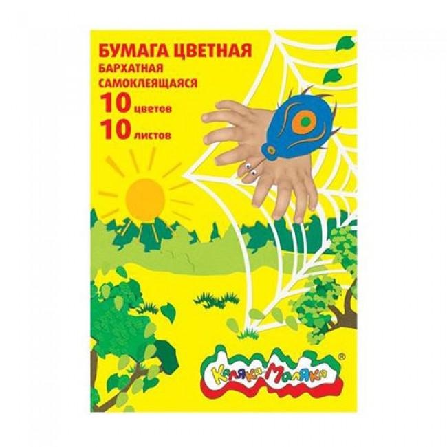 Бумага цветная, самоклеящаяся, 10 цветов, 10 листов, 194х285 мм, КАЛЯКА-МАЛЯКА