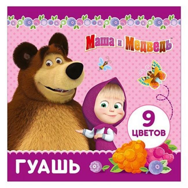 """Гуашь """"Маша и Медведь"""", 9 цветов, РОСМЭН"""